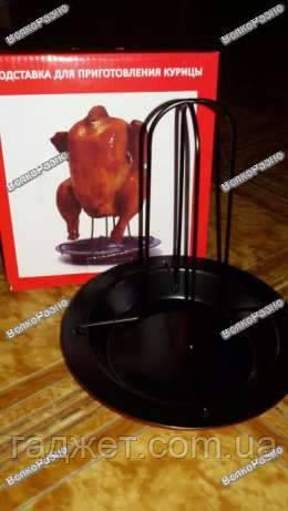 Подставка для курицы гриль