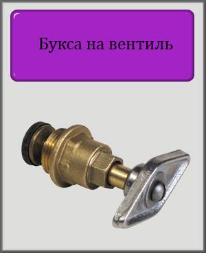 """Букса вентильная 1"""" латунная"""