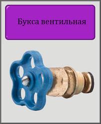 """Букса вентильная 1/2"""" с накидной гайкой"""