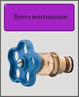 """Букса вентильная 3/4"""" с накидной гайкой"""