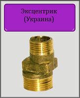 "Эксцентрик 1/2""х3/4"" латунный"