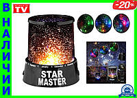 Ночник проектор звёздного неба STAR MASTER Стар Мастер!!
