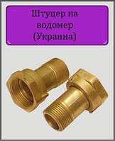 """Штуцер на водомер 3/4"""" латунный"""