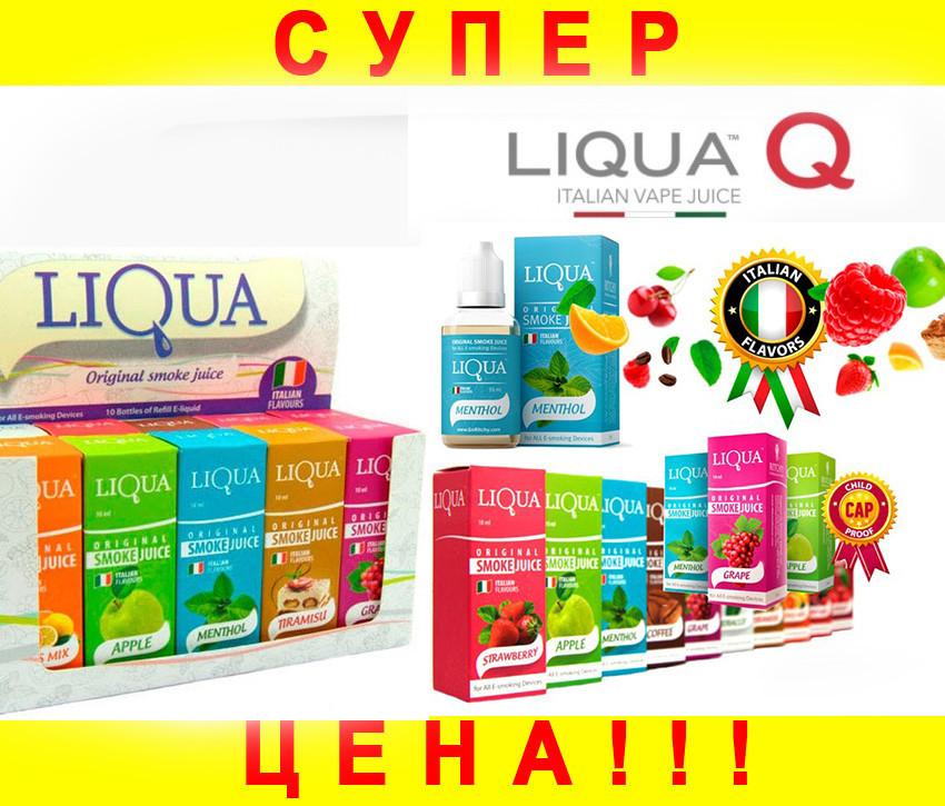Жидкость для электронных сигарет Liqua 10 шт. - Интернет магазин Zakupasik в Одессе