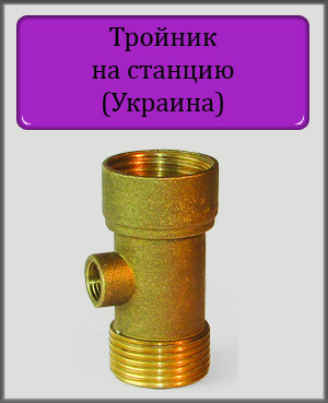 """Тройник на станцию 1""""х1/4""""х1"""" ВВН"""
