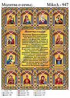 """Схема для вишивки бісером """"Молитва о семье"""" Мі-947"""