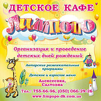 Детское кафе Лимпопо, где отпраздновать день рождения ребенка