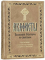Акафісти Божої Матері і святим читаються в життєвих потребах,скорботах та хворобах