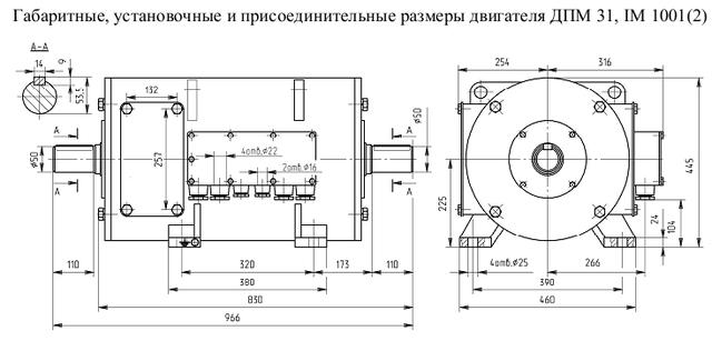 Экскаваторный электродвигатель ДПМ-21
