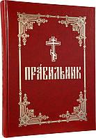Правильник (церковно-славянский, крупный шрифт)