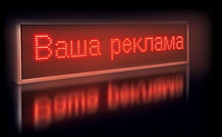 Вывеска светодиодная LED 69*21 Red  внутренняя бегущая строка