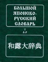 Большой японско-русский словарь. В 2 томах под редакцией Конрад Н. И.