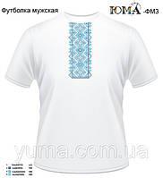 Чоловіча футболка для вишивки ЮФМ-3