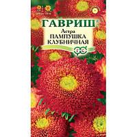 Семена Астра Пампушка клубничная 0,3 грамма Гавриш