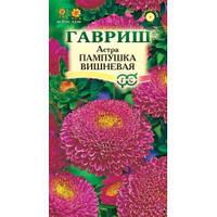 Семена Астра Пампушка вишневая 0,3 грамма Гавриш