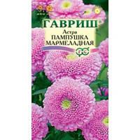 Семена Астра Пампушка мармеладная 0,3 грамма Гавриш