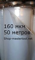 Пленка тепличная парниковая (белая прозрачная) рукав 160мкм 50 метров