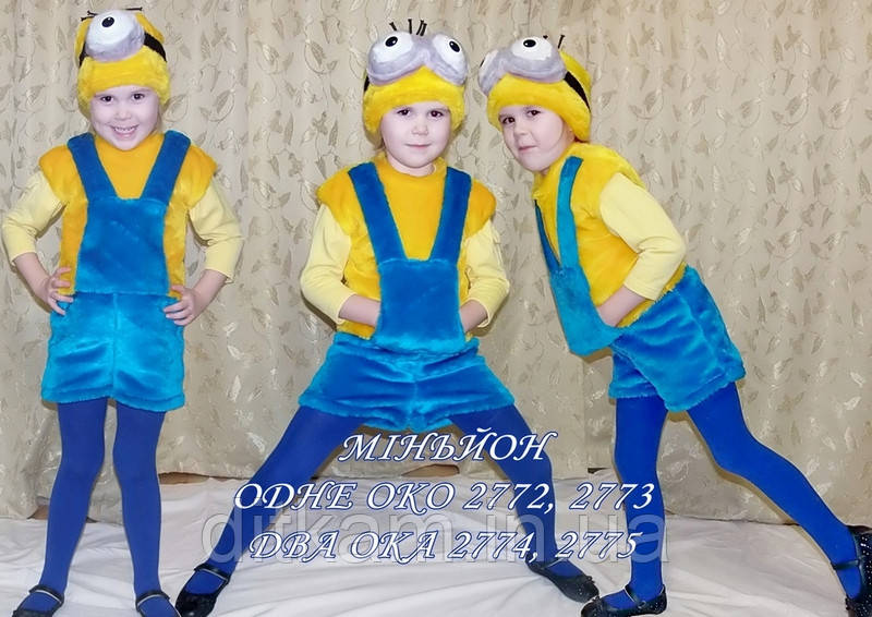 Детский карнавальный костюм Миньона