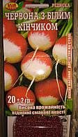 Семена редиса КБК  (20 грамм) ТМ VIA плюс