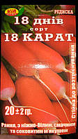 Редис 18 карат  (20 грамм) ТМ VIA плюс