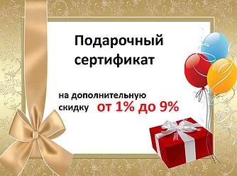 Сертифікат на дод знижку від -1% до -9%