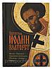 Святитель Иоанн Златоуст: житие, поучения, церковное почитание, молитвы, акафист, канон
