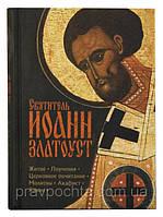 Святитель Иоанн Златоуст: житие, поучения, церковное почитание, молитвы, акафист, канон, фото 1