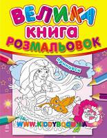 """Большая книга раскраска для девочек """"Принцессы"""" укр. Ранок К207014У"""