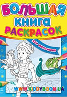 Большая книга раскраска для мальчиков рус. Ранок К207008Р