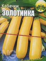 """Семена кабачков """"Золотинка"""" 20 грам"""