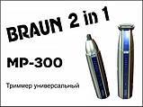 Триммер BROWN MP-300, 2 в 1 – удобная машинка для стрижки бороды и носа, фото 2
