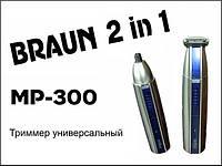 Триммер BROWN MP-300, 2 в 1 – удобная машинка для стрижки бороды и носа