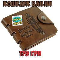 Кошелек Bailini F237-1