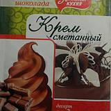 Крем сметанный со вкусом шоколада 50 гр