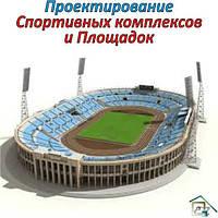 Проектирование спортивных комплексов и площадок