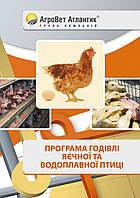 Агроветатлантик ТМ Здорова Гровер для птицi 10-19 тижнiв (КС 3-4), 25 кг