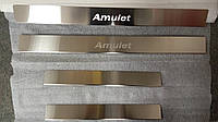 Накладки на пороги Chery Amulet  2007- 4шт. Standart
