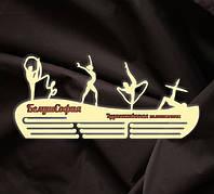 Медальница Гимнастки 1