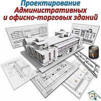 Проектирование Административных, офисно-торговых зданий