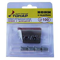Комплект ножей к ледобуру Тонар ЛР-100  (Улучшенные)