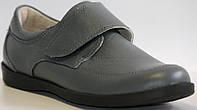 Туфли кожаные для мальчика серые с супинатором классические с застёжкой липучка