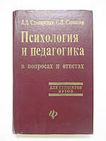 Столяренко Л.Д., Самыгин С.И. Психология и педагогика в вопросах и ответах.