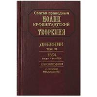 Святой праведный Иоанн Кронштадтский.Дневник том VI. 1864г. Спасение души.