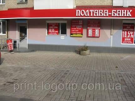 Плоскі вивіски із зовнішнім підсвічуванням і внутрішнім підсвічуванням в Києві