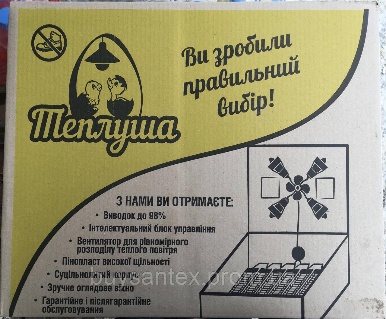 """Автоматичний інкубатор """"Теплуша"""" 63-Базова"""