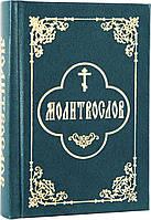 Молитвослов (карманный), фото 1