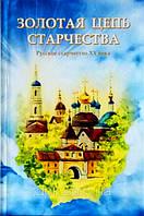 Золотая цепь старчества. Русское старчество XX века., фото 1