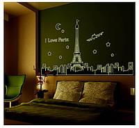 """Интерьерная наклейка на стену светящаяся, Фотообои """"Париж"""""""