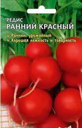 Насіння Редис Ранній Червоний 20г, ТМ Врожай