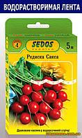 Семена Редис на ленте Сакса  5м, Sedos